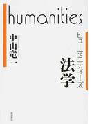 法学 (ヒューマニティーズ)