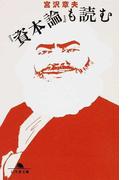 『資本論』も読む (幻冬舎文庫)(幻冬舎文庫)
