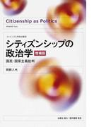 シティズンシップの政治学 国民・国家主義批判 増補版