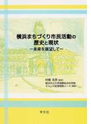 横浜まちづくり市民活動の歴史と現状 未来を展望して (横浜都市研究叢書)