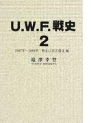U.W.F.戦史 2 1987年〜1989年新生U.W.F.復活編