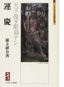運慶 天下復タ彫刻ナシ (ミネルヴァ日本評伝選)