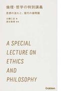 倫理・哲学の特別講義 思想の流れと、現代の諸問題