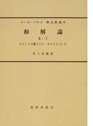 教会教義学 オンデマンド版 第4巻第2分冊第1部 和解論 2/1 主としての僕イエス・キリスト 上1
