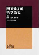 西田幾多郎哲学論集 2 論理と生命 (岩波文庫)(岩波文庫)