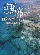 芭蕉布 普久原恒勇が語る沖縄・島の音と光
