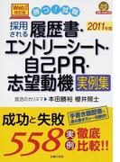 採用される履歴書・エントリーシート・自己PR・志望動機実例集 勝つ!就職 2011年度 (就職合格虎の巻)