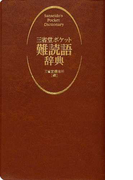 三省堂ポケット難読語辞典