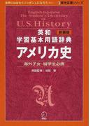 英和学習基本用語辞典アメリカ史 海外子女・留学生必携 新装版 (留学応援シリーズ)