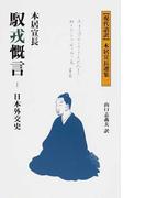 馭戎慨言 日本外交史 (〈現代語訳〉本居宣長選集)