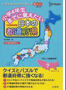 小学4年生までに覚えたい日本の都道府県 中学受験準備