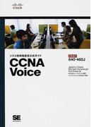 シスコ技術者認定公式ガイドCCNA Voice 試験番号640−460J