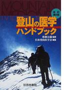 登山の医学ハンドブック 改訂第2版
