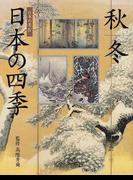 日本の四季 秋|冬 (日本の美)