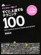 デジタル一眼レフすぐに上達するテクニック100 これがデジタル時代の新常識! (玄光社MOOK)