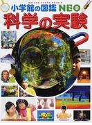 科学の実験 あそび・工作・手品 (小学館の図鑑NEO)