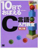 10日でおぼえるC言語入門教室 第2版