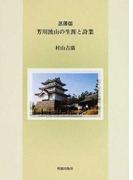 忍藩儒芳川波山の生涯と詩業