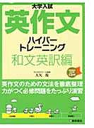 大学入試英作文ハイパートレーニング 和文英訳編