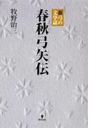 春秋弓矢伝 新弓の文学誌