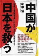 中国が日本を救う 20年間、中国の現場を歩いているビジネスマンが実相を伝える (nagasaki business)