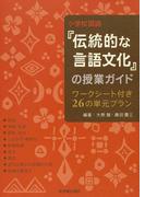 小学校国語『伝統的な言語文化』の授業ガイド ワークシート付き26の単元プラン