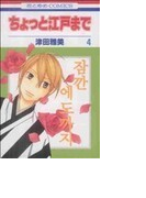 ちょっと江戸まで(花とゆめCOMICS) 6巻セット(花とゆめコミックス)
