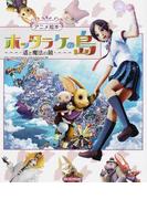 ホッタラケの島~遙と魔法の鏡~ アニメ絵本