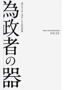 為政者の器 現代の日本に求められる政治家像