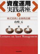 資産運用実践講座 2 株式投資と金融商品編