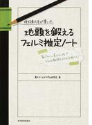 現役東大生が書いた地頭を鍛えるフェルミ推定ノート 「6パターン、5ステップ」でどんな難問もスラスラ解ける!