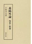 森鷗外論 現象と精神 (国研叢書)