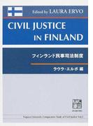 フィンランド民事司法制度 (Nagoya University Comparative Study of Civil Justice)