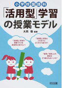 小学校国語科「活用型」学習の授業モデル