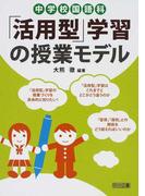 中学校国語科「活用型」学習の授業モデル