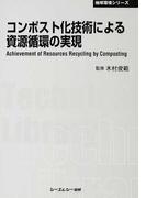 コンポスト化技術による資源循環の実現 普及版 (CMCテクニカルライブラリー 地球環境シリーズ)
