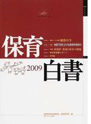 保育白書 2009年版