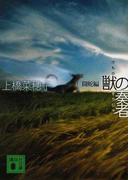 獣の奏者 1 闘蛇編 (講談社文庫)(講談社文庫)
