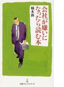 会社が嫌いになったら読む本 (日経プレミアシリーズ)(日経プレミアシリーズ)