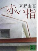 赤い指 (講談社文庫 加賀恭一郎シリーズ)(講談社文庫)