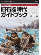 旧石器時代ガイドブック ビジュアル版 (シリーズ「遺跡を学ぶ」)