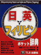 日英フィリピンポケット辞典