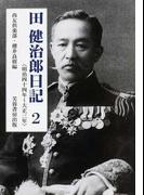 田健治郎日記 2 明治四十四年〜大正三年