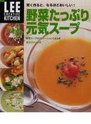 野菜たっぷり元気スープ 賢く作ると、なるほどおいしい! (LEEクリエイティブキッチン)