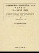 近世植物・動物・鉱物図譜集成 影印 第13巻 錦【カ】禽譜 1 (諸国産物帳集成)