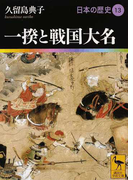 日本の歴史 13 一揆と戦国大名 (講談社学術文庫)(講談社学術文庫)