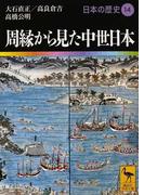 日本の歴史 14 周縁から見た中世日本 (講談社学術文庫)(講談社学術文庫)