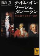 ナポレオン フーシェ タレーラン 情念戦争1789−1815 (講談社学術文庫)(講談社学術文庫)