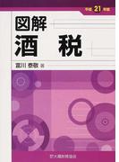 図解酒税 平成21年版