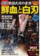 鮮血と白刃 異説戦国武将の素顔 (マイウェイムック ワンコインBooks)